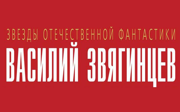 Vasili Zviaghințev Odiseu