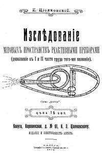 04. Articolului lui K. E. Țiolkovski - Explorarea spațiului cosmic prin mijloace cu propulsie reactivă