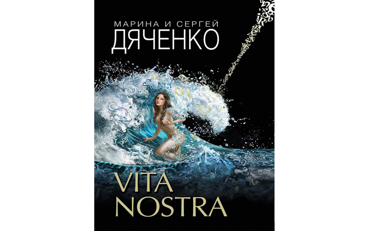 Marina si Serghei Diacenko Vita Nostra Prima parte ver rusa