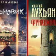 Ciorna de Serghei Lukianenko